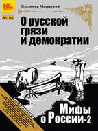 О русской грязи и демократии (+ бонус 2 радиопередачи)