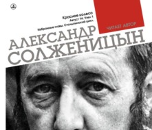 Красное колесо. Узел 1. Август 14-го. Столыпинский цикл (Избранные главы)