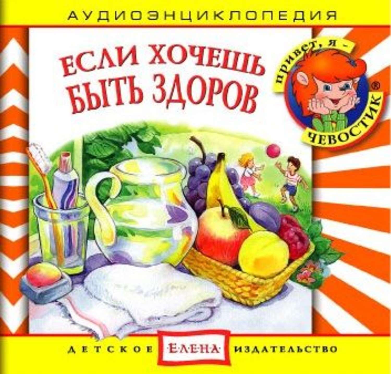 Картинка книги здоровья для детей