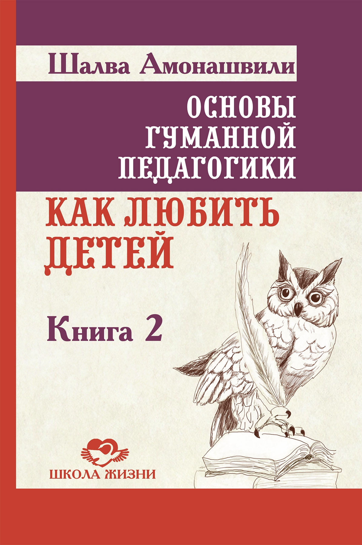 Шалва Амонашвили Основы гуманной педагогики. Книга 2. Как любить детей цена в Москве и Питере