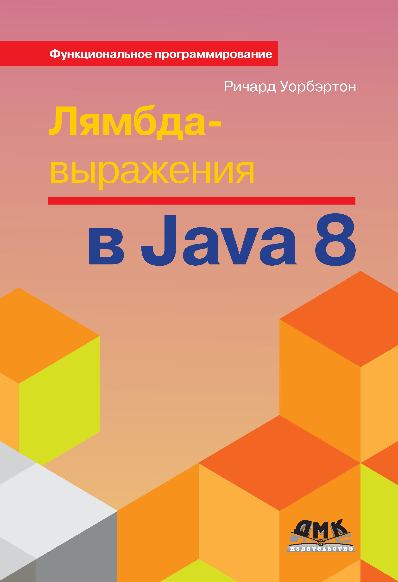 Ричард Уорбэртон Лямбда-выражения  Java 8