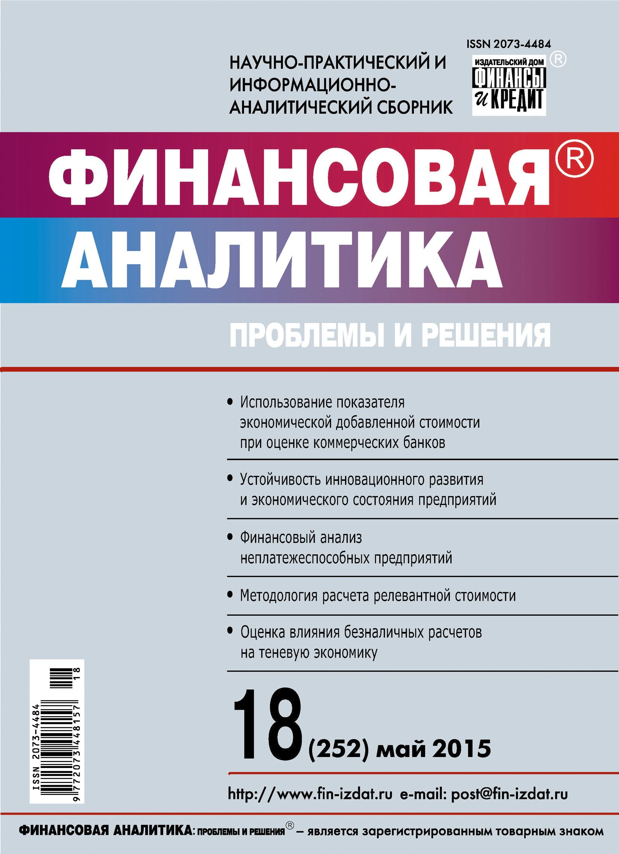 Отсутствует Финансовая аналитика: проблемы и решения № 18 (252) 2015 отсутствует финансовая аналитика проблемы и решения 1 235 2015
