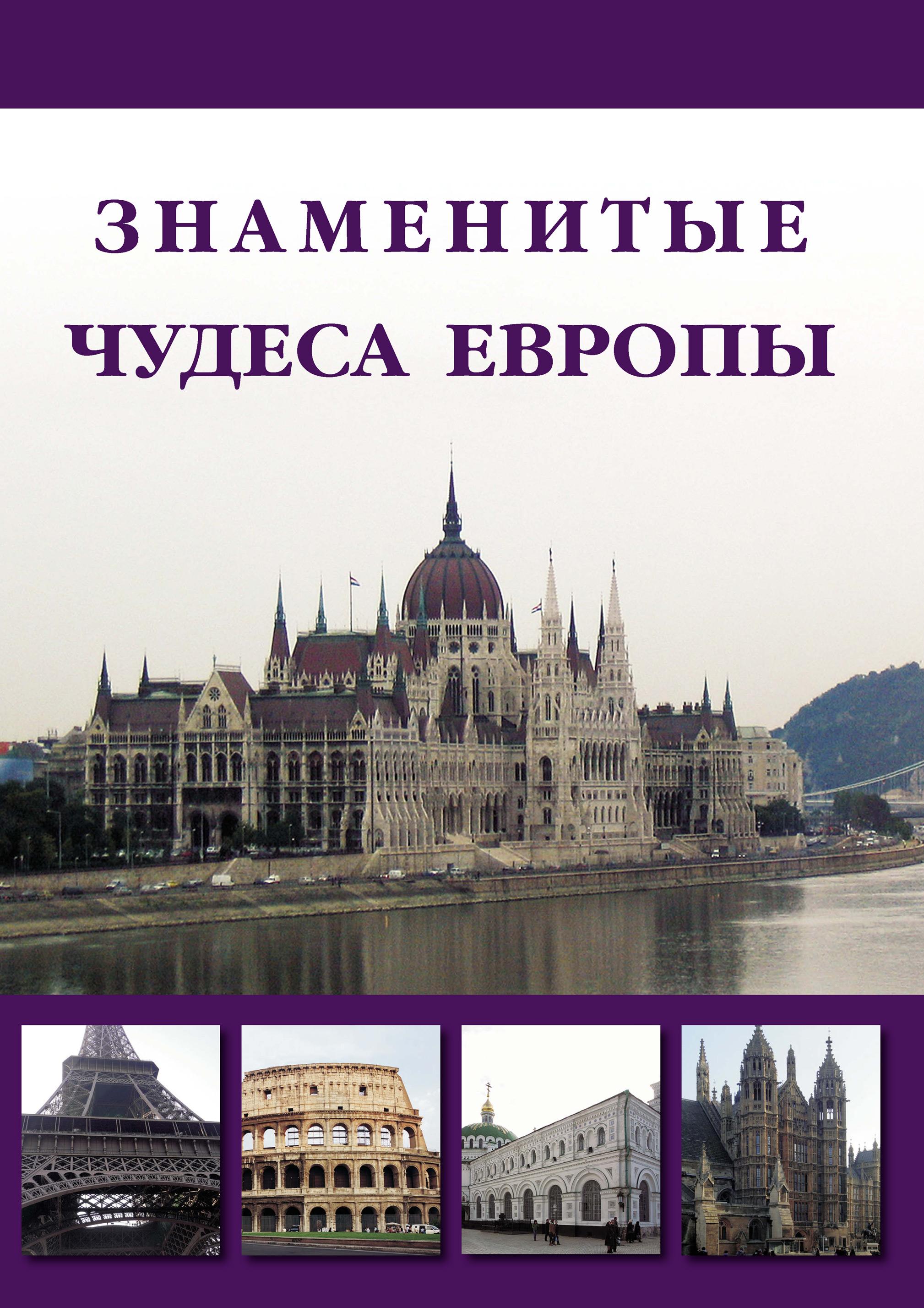Илья Маневич Знаменитые чудеса Европы маневич и шахов м знаменитые чудеса востока