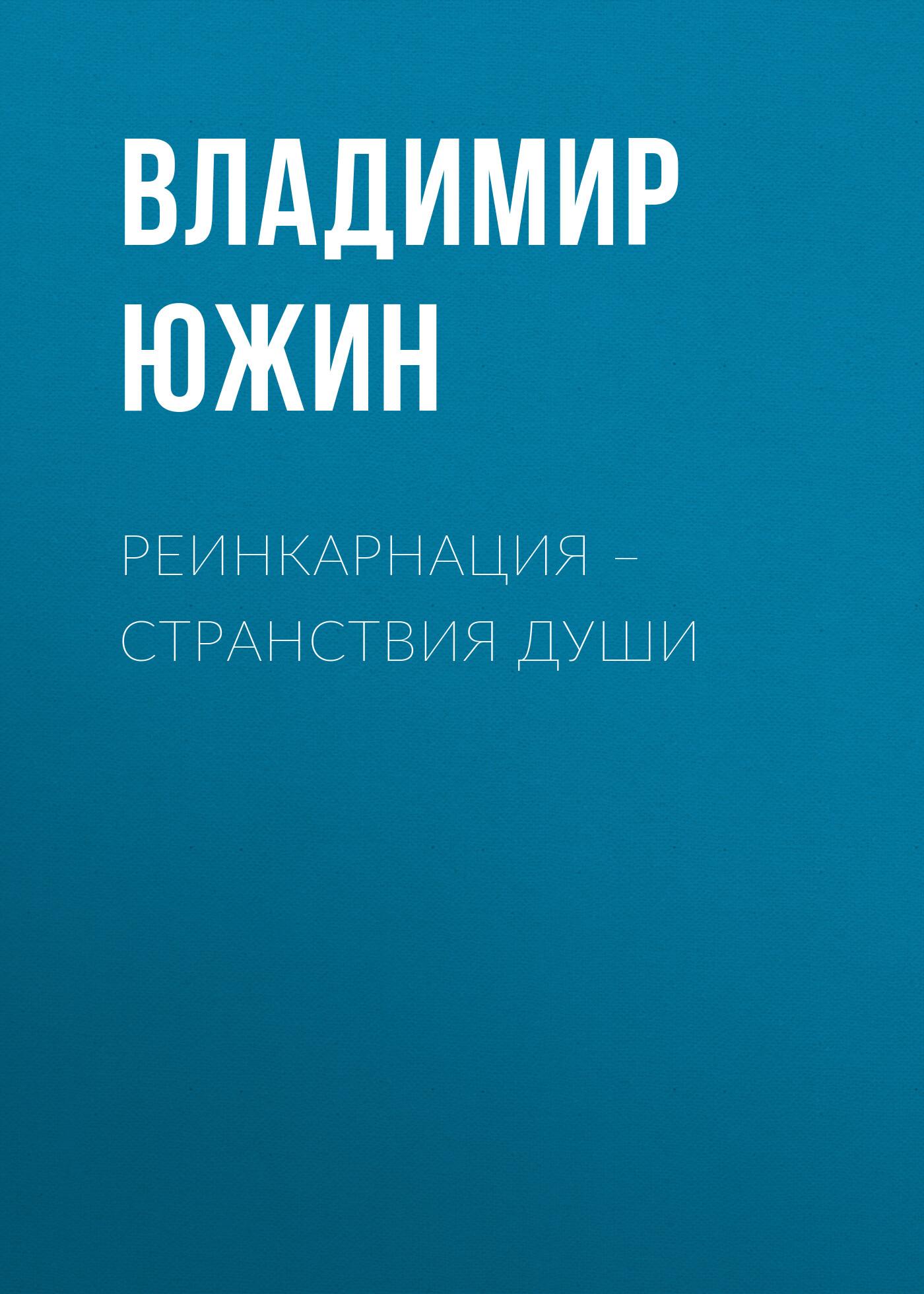 Владимир Южин Реинкарнация – странствия души