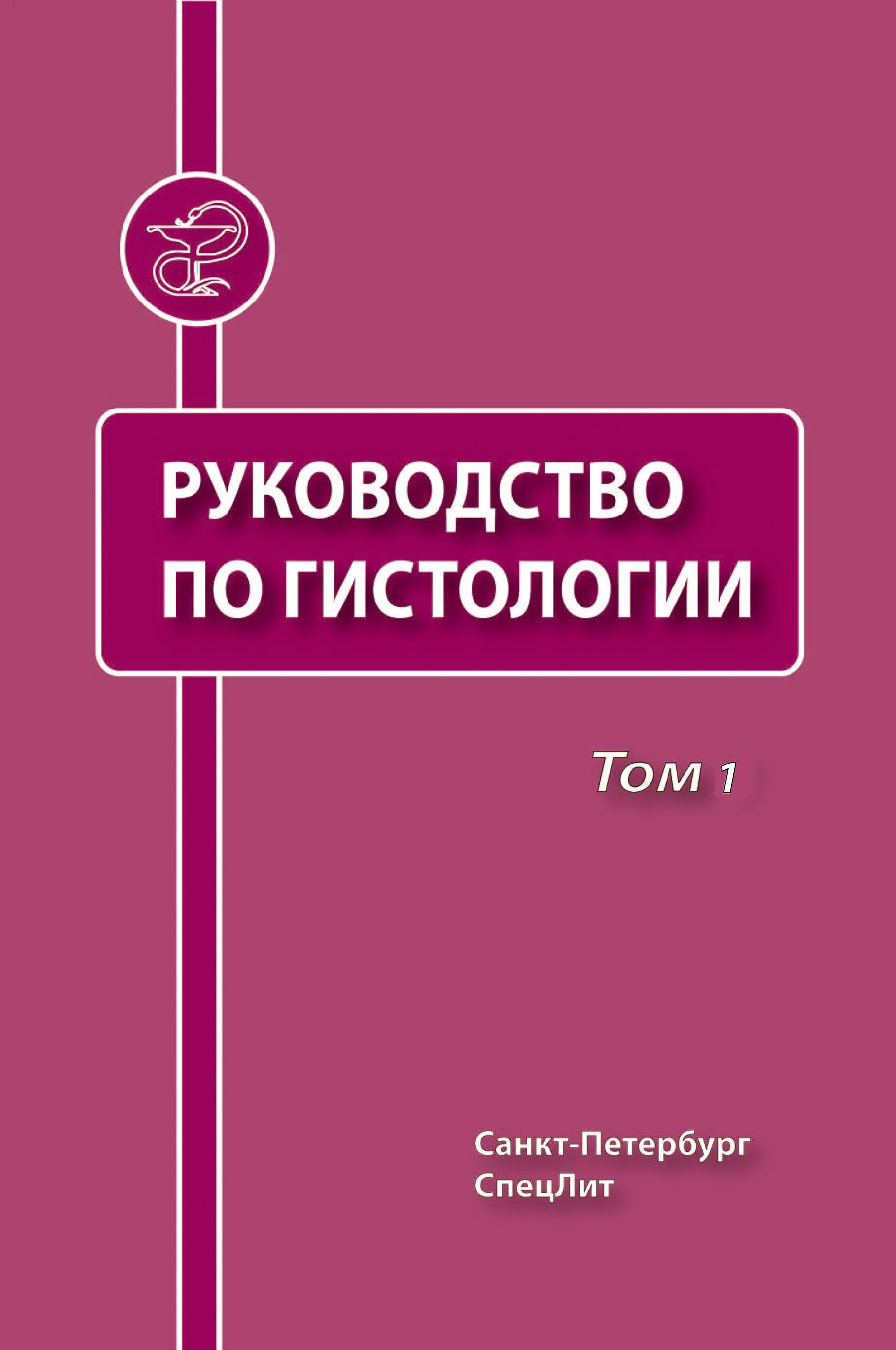 Коллектив авторов Руководство по гистологии. Том 1