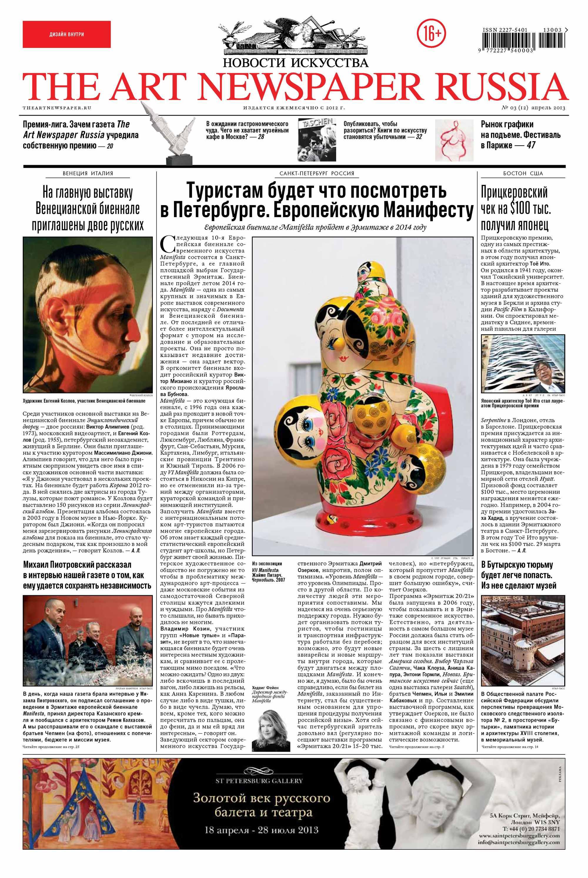 Отсутствует The Art Newspaper Russia №03 / апрель 2013 отсутствует the art newspaper russia 09 ноябрь 2013