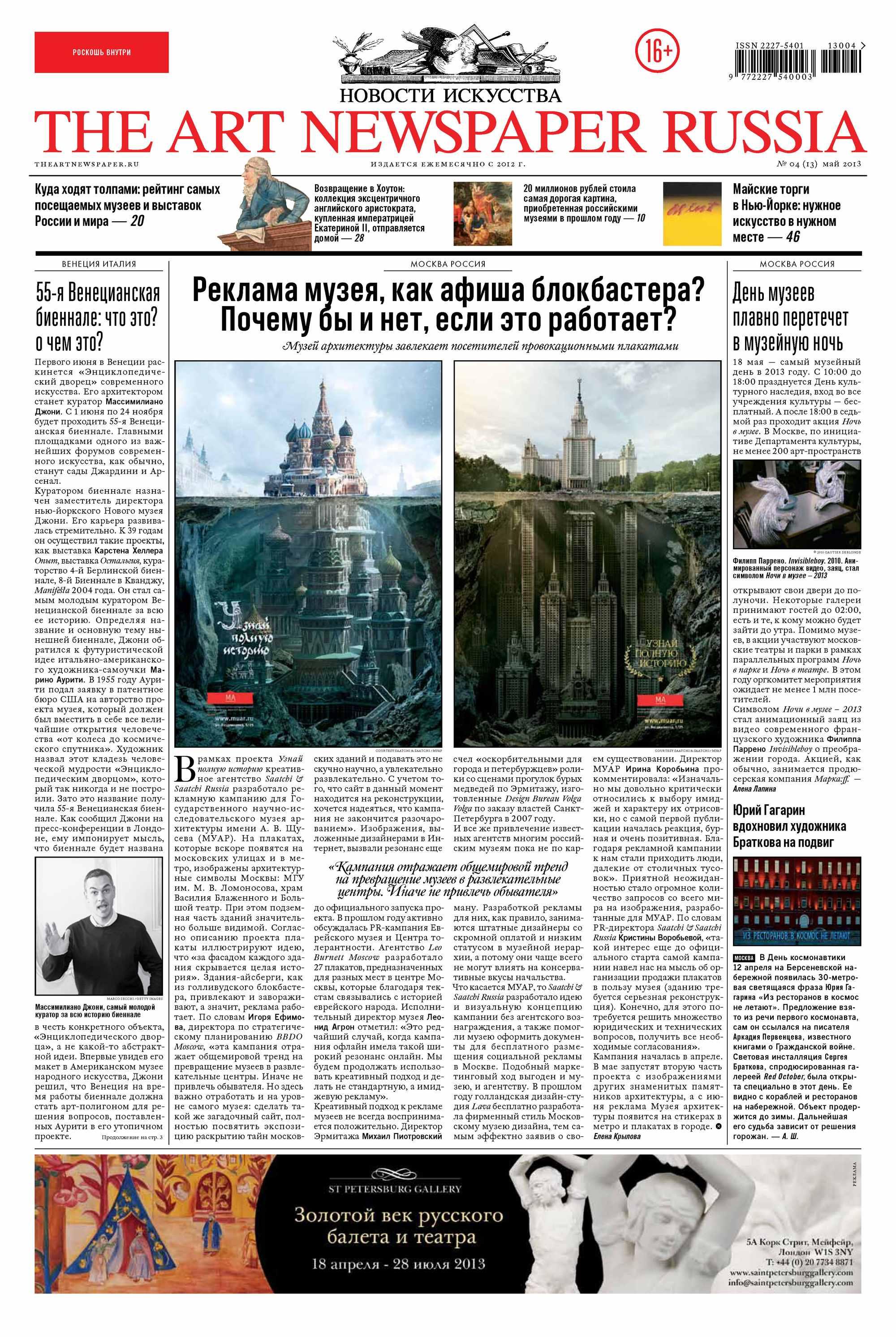 Отсутствует The Art Newspaper Russia №04 / май 2013 все цены