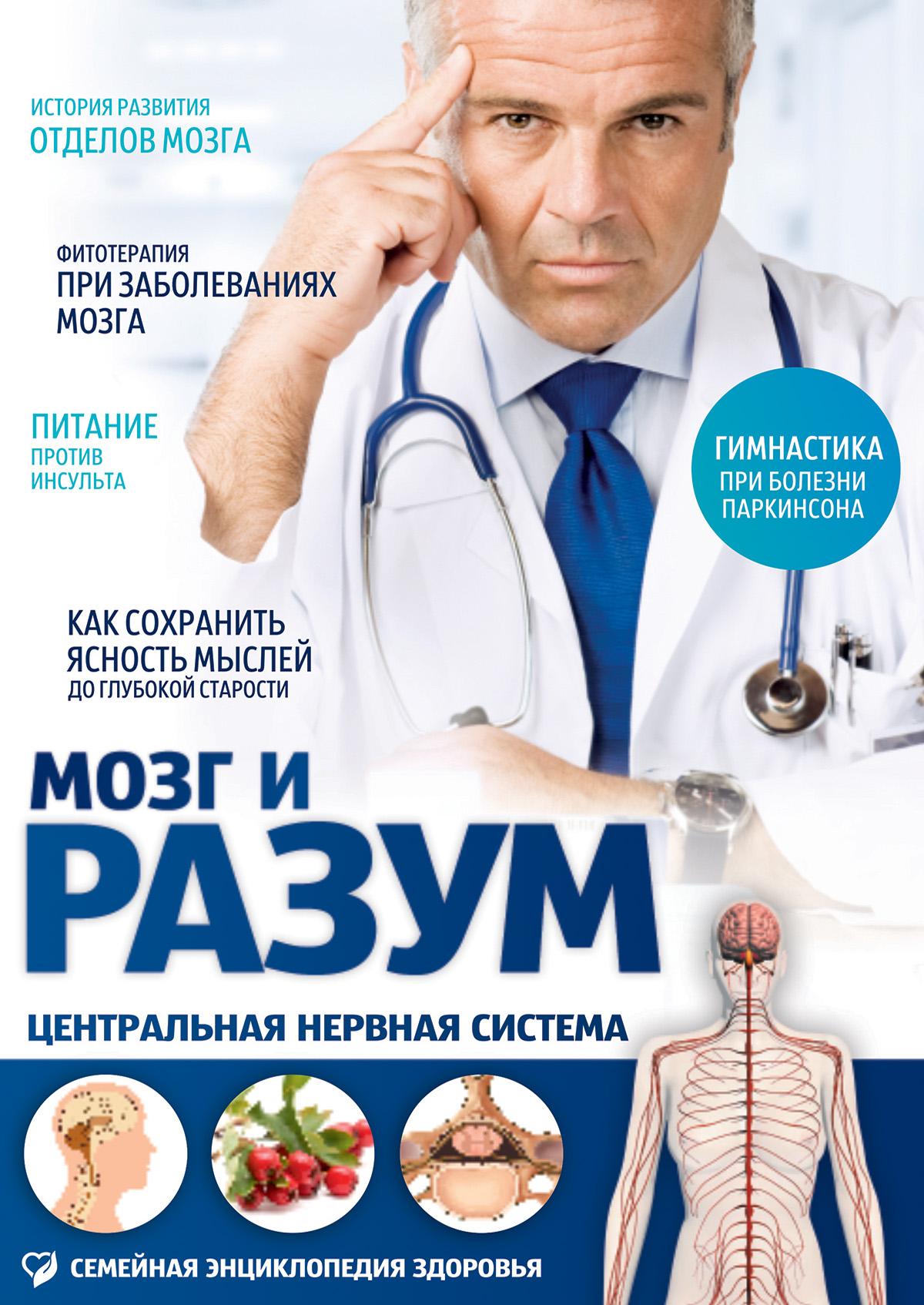 И. А. Пурисов Мозг и разум. Центральная нервная система и а пурисов мозг и разум центральная нервная система