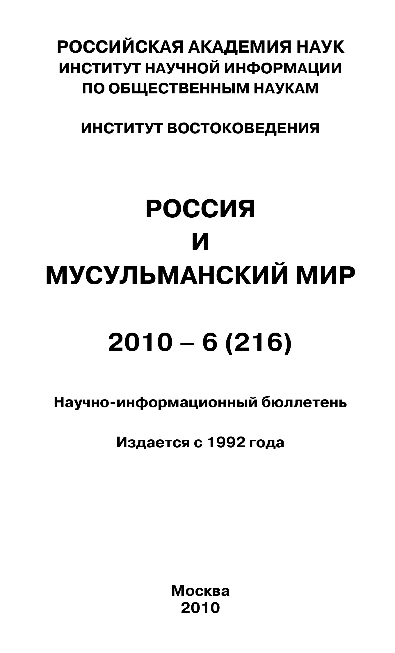 Россия и мусульманский мир № 6 / 2010