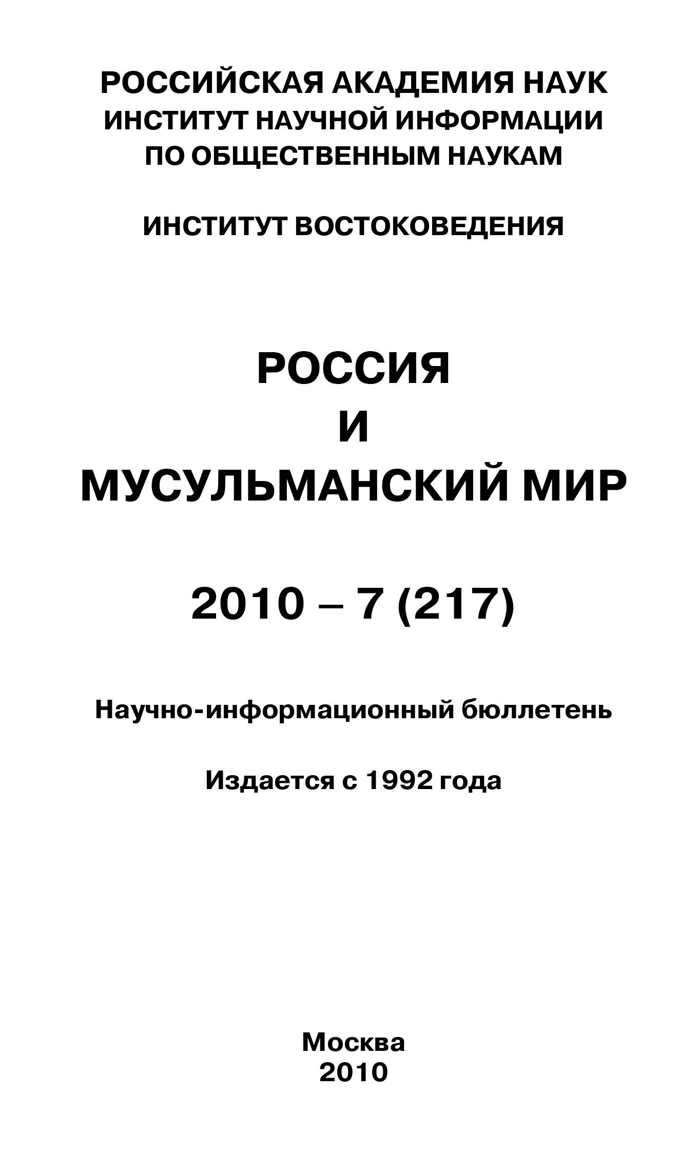 цены Отсутствует Россия и мусульманский мир № 7 / 2010