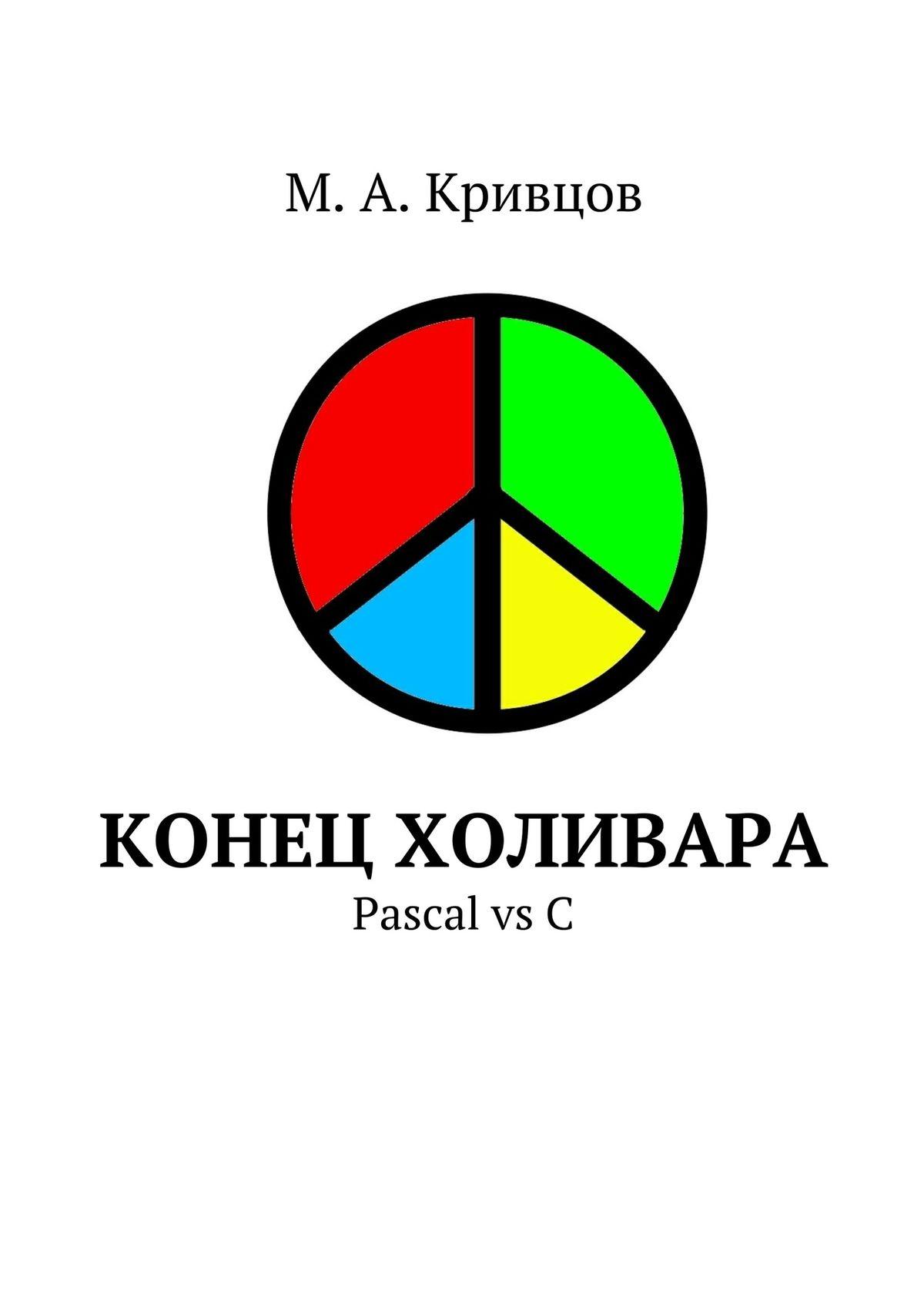 М. Кривцов Конец холивара. Pascal vs C