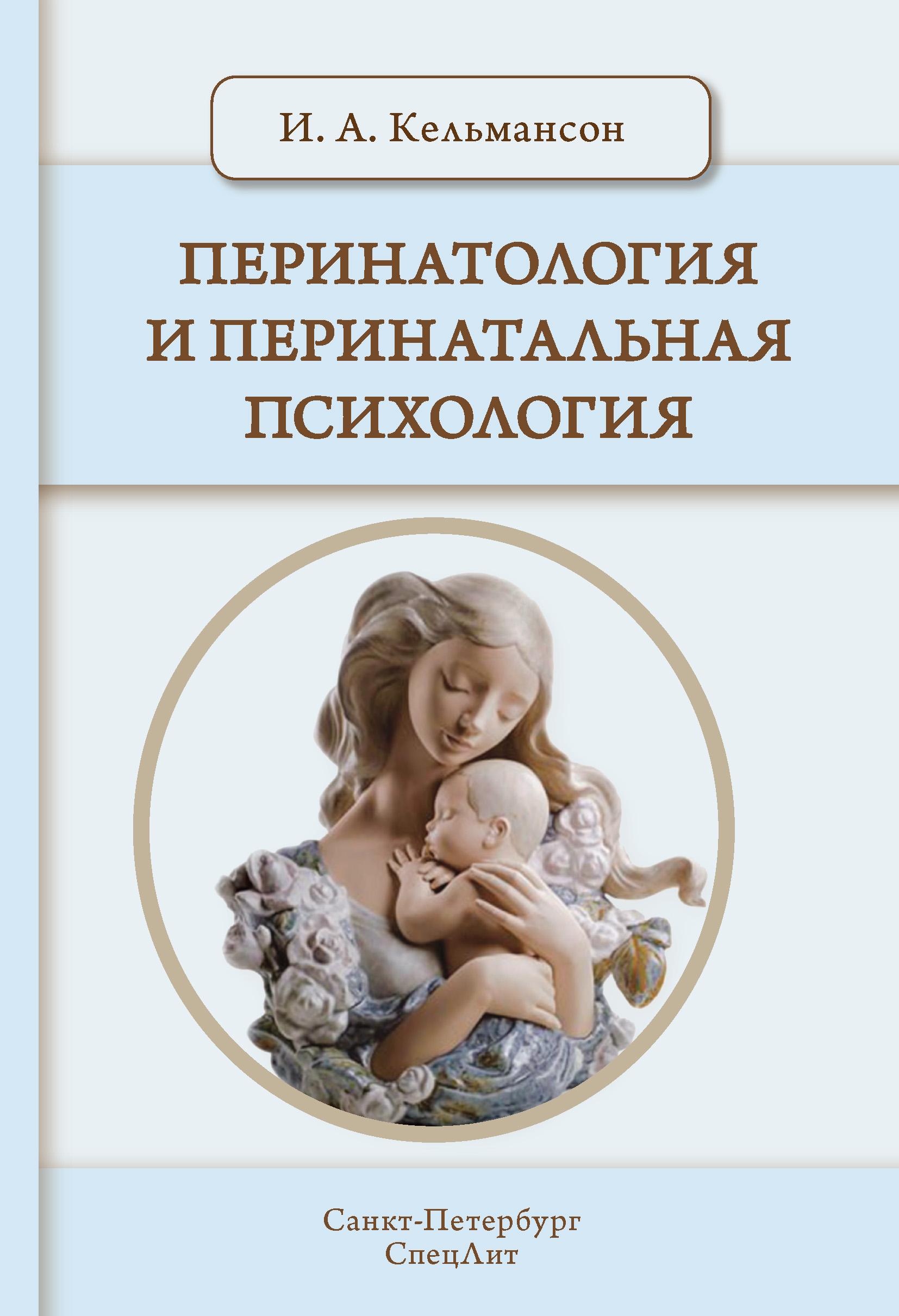 И. А. Кельмансон Перинатология и перинатальная психология