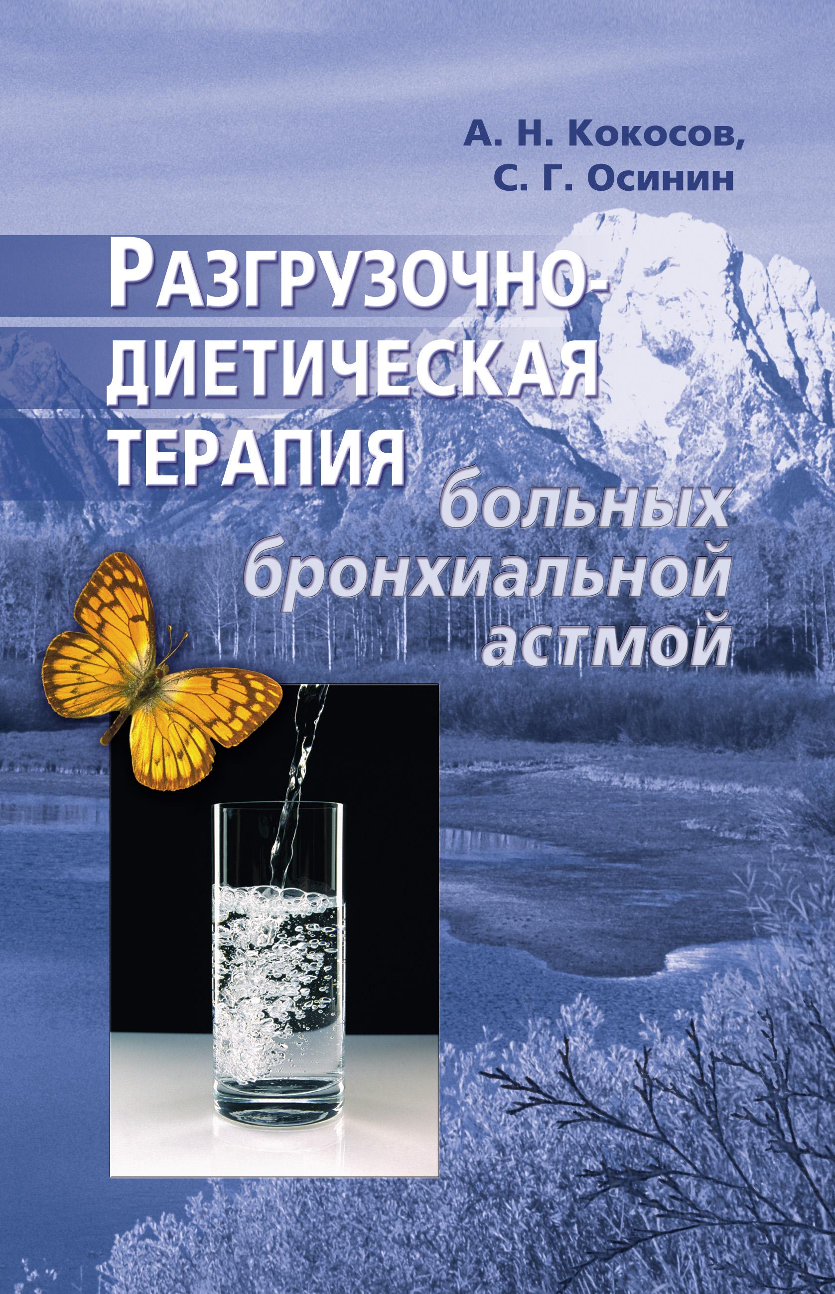 Алексей Кокосов Разгрузочно-диетическая терапия больных бронхиальной астмой марша лайнен когнитивно поведенческая терапия пограничного расстройства личности