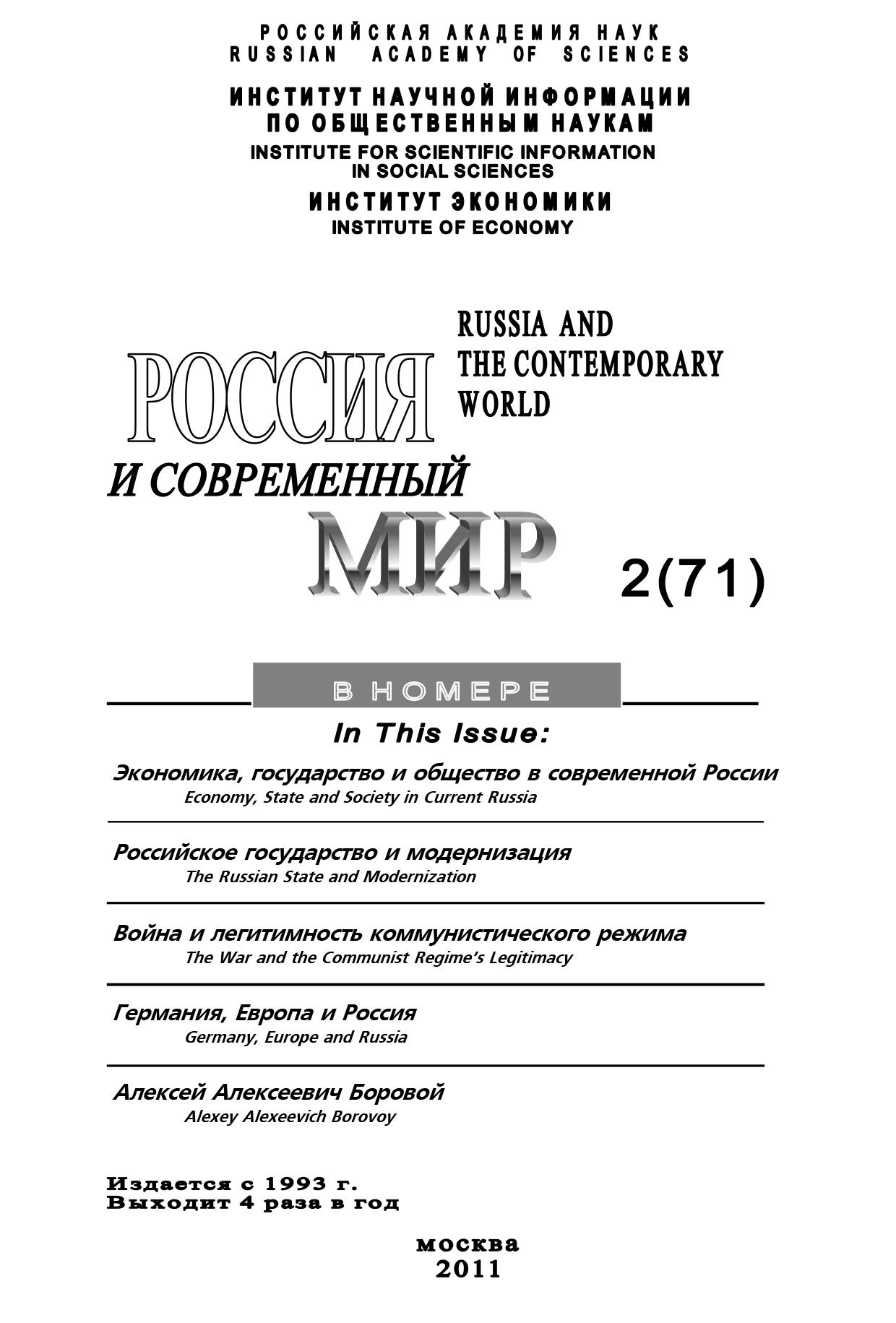 Юрий Игрицкий Россия и современный мир №02/2011 цена