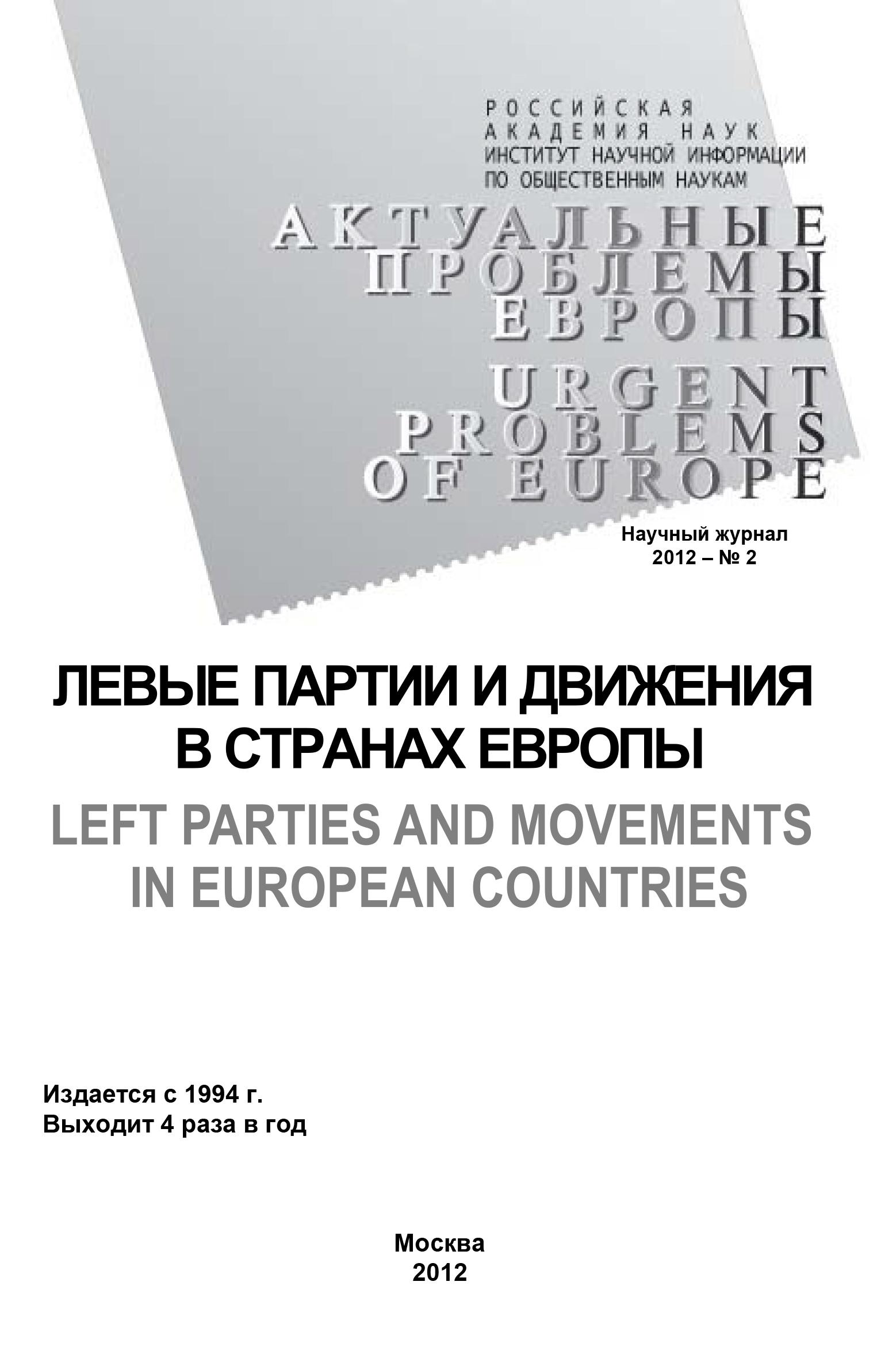 Олег Жирнов Актуальные проблемы Европы №2 / 2012