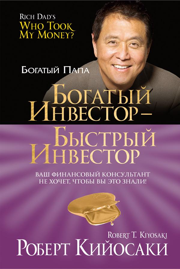 Роберт Кийосаки Богатый инвестор– быстрый инвестор