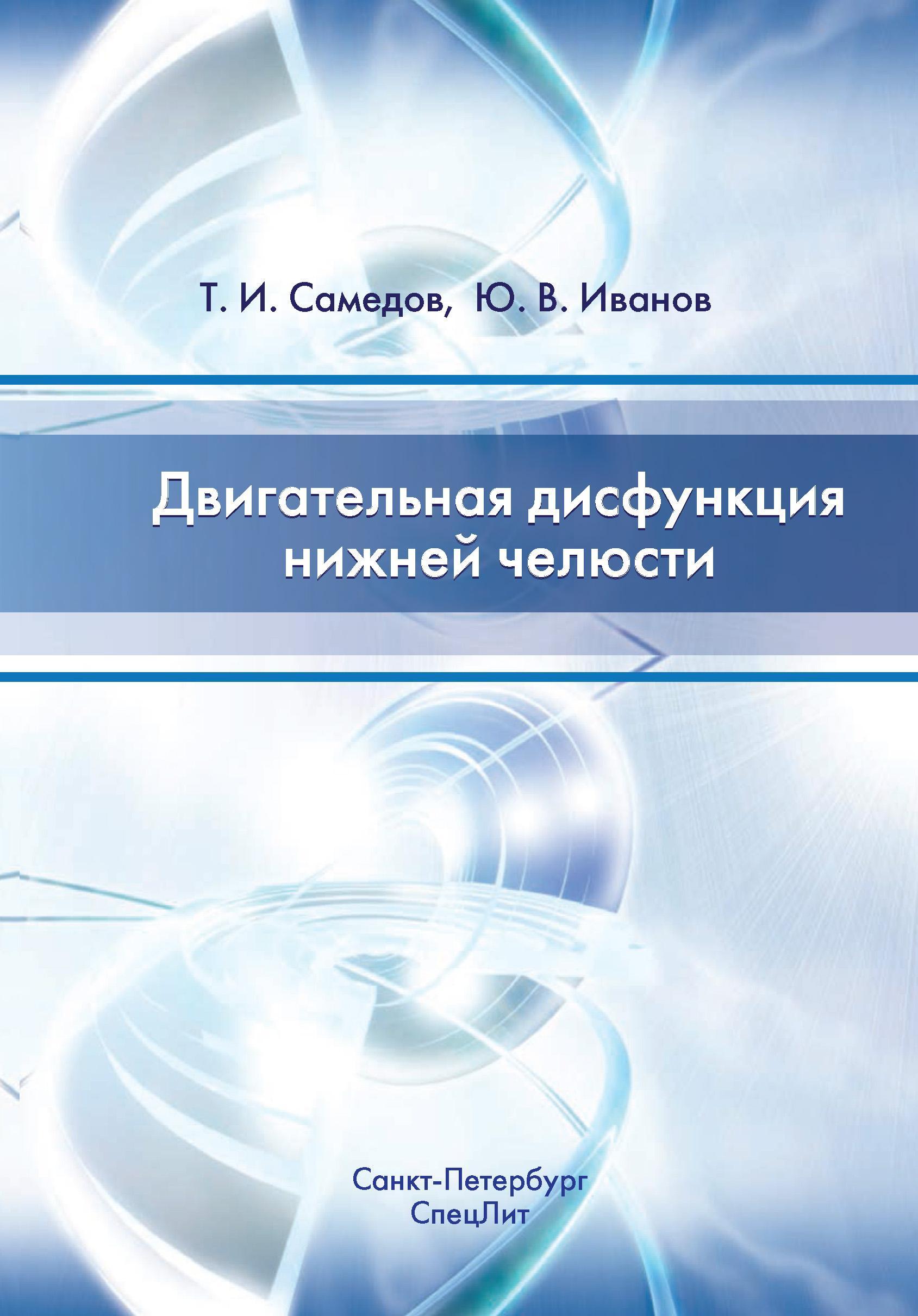 Т. И. Самедов Двигательная дисфункция нижней челюсти цены онлайн