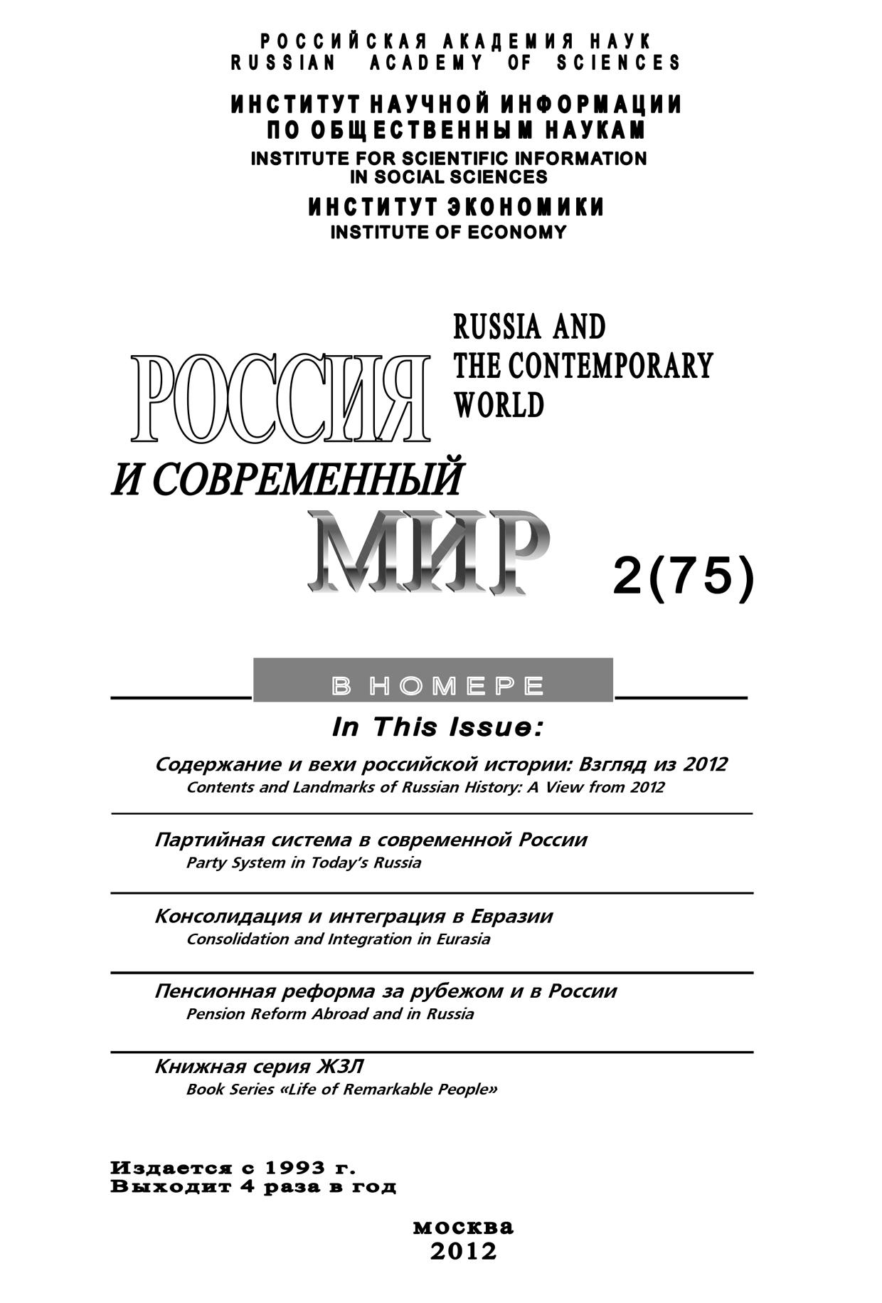 Юрий Игрицкий Россия и современный мир №2/2012