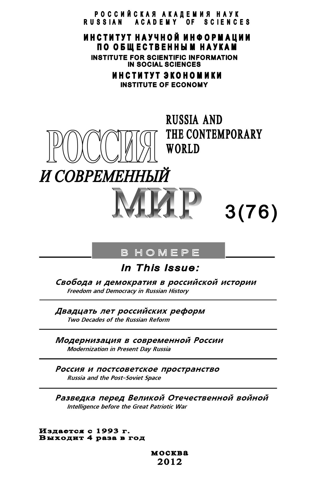 Юрий Игрицкий Россия и современный мир №3/2012 белых в россия вчера сегодня завтра