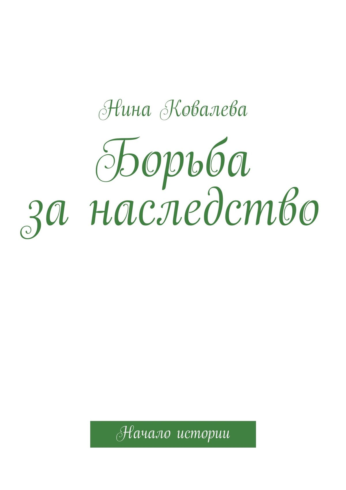 Нина Ковалева Борьба за наследство
