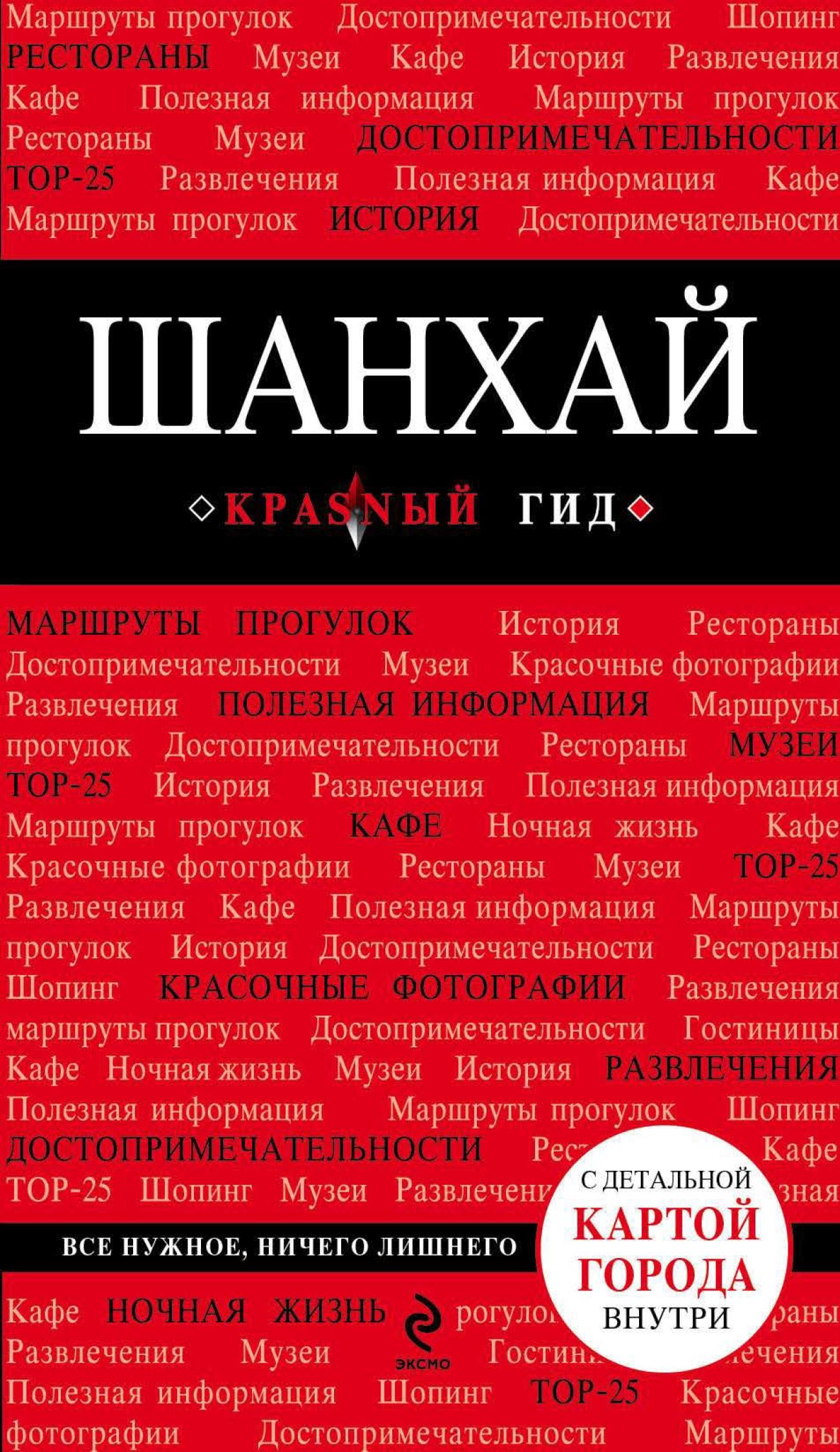 Ольга Чумичева Шанхай. Путеводитель
