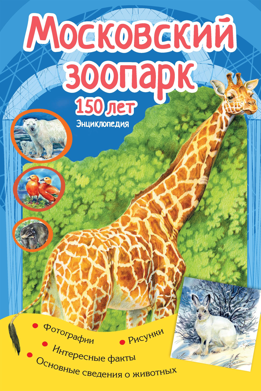 Московский зоопарк. 150 лет