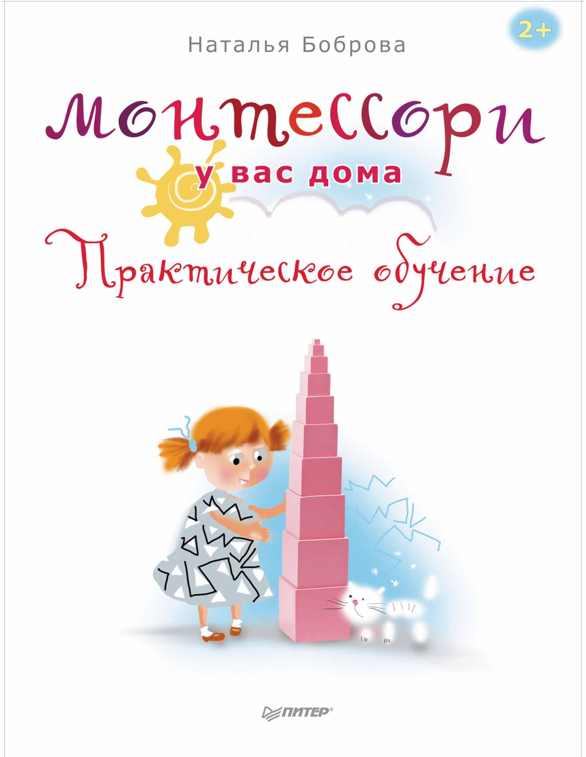 Наталья Боброва Монтессори у вас дома. Практическое обучение цена 2017