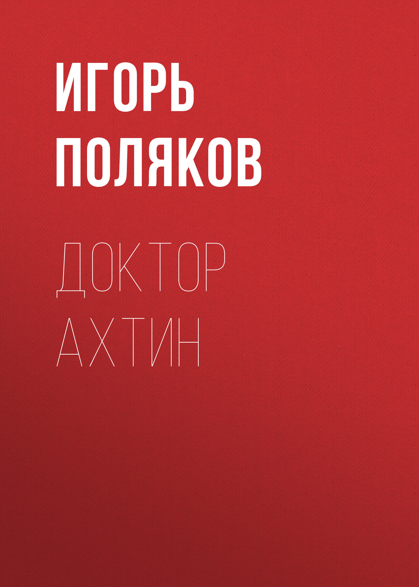 Игорь Поляков Доктор Ахтин игорь поляков таричетай