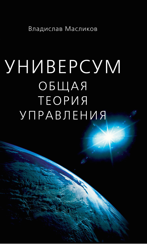 Владислав Масликов Универсум. Общая теория управления