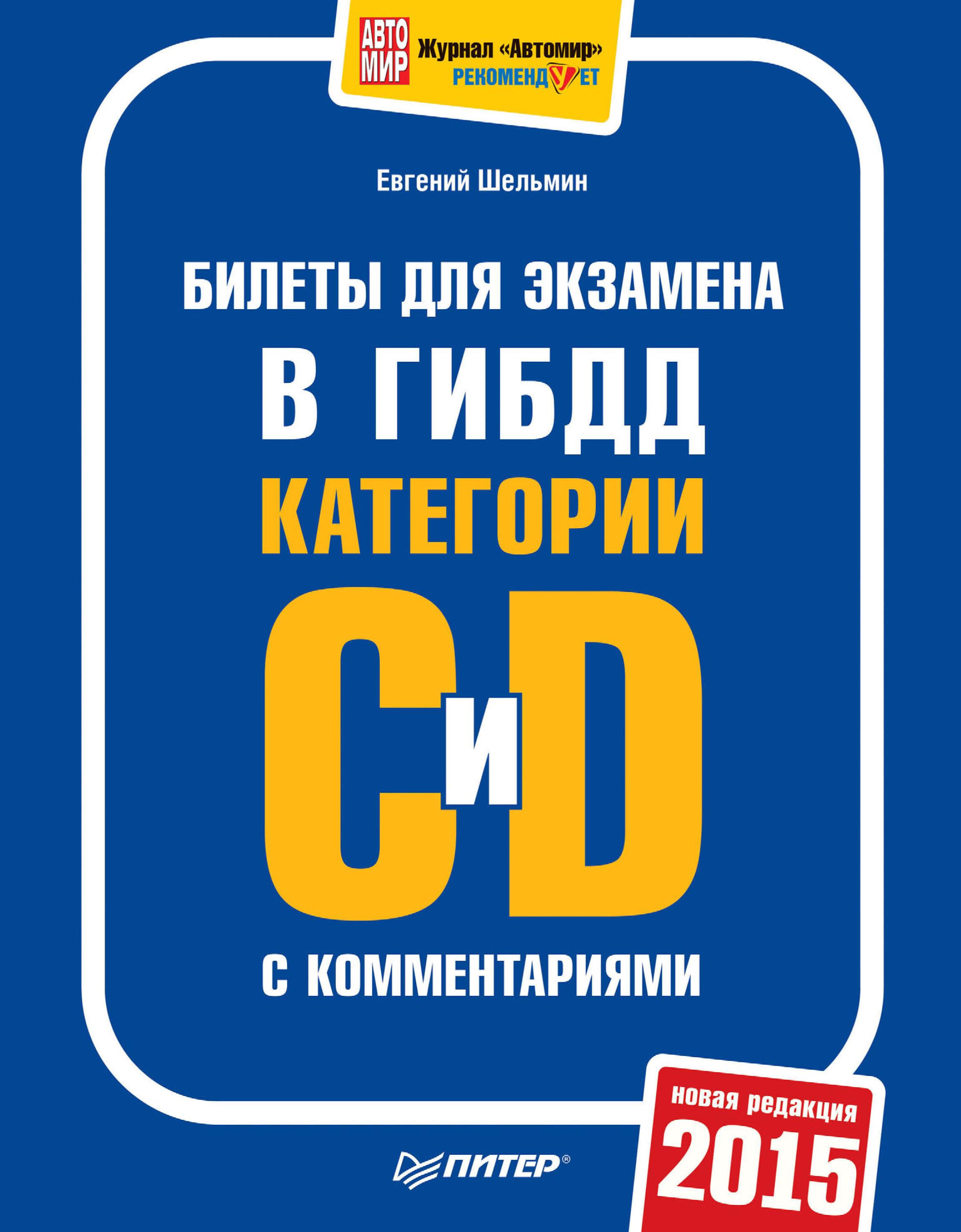 Евгений Шельмин Билеты для экзамена в ГИБДД категории С и D с комментариями 2015 евгений шельмин коап для автомобилистов