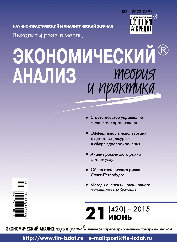 Отсутствует Экономический анализ: теория и практика № 21 (420) 2015 отсутствует экономический анализ теория и практика 4 403 2015
