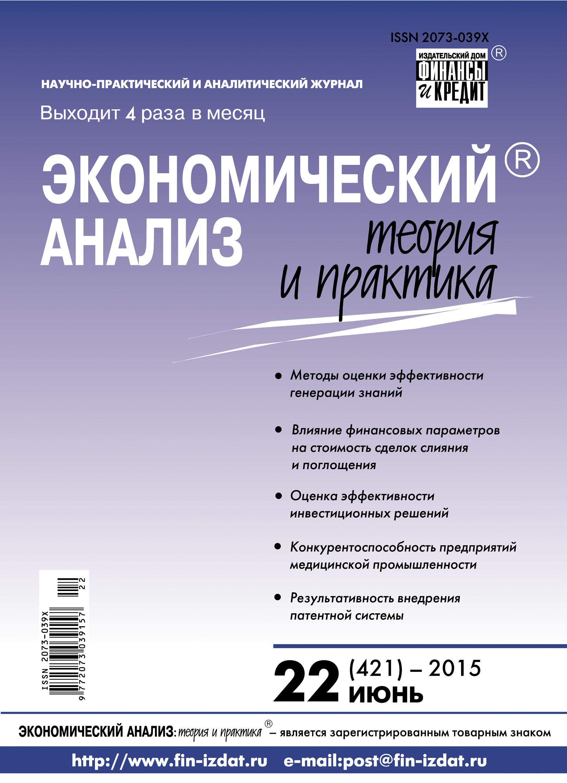 Отсутствует Экономический анализ: теория и практика № 22 (421) 2015