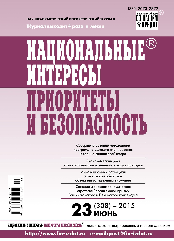 Отсутствует Национальные интересы: приоритеты и безопасность № 23 (308) 2015 цена