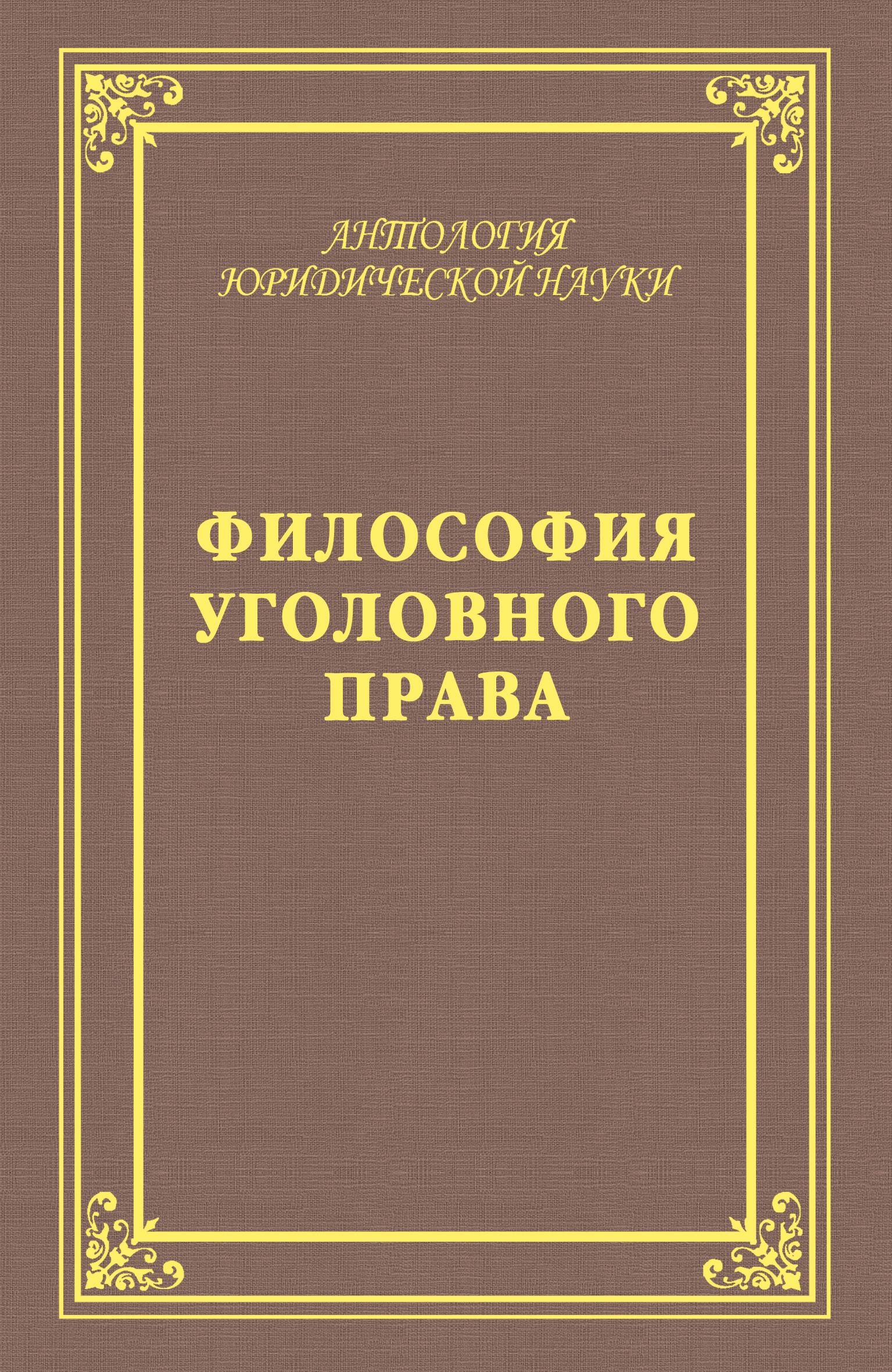 Отсутствует Философия уголовного права а п алексеев философия и социальная теория сборник научных трудов выпуск шестой