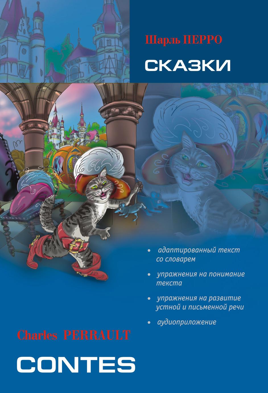 Шарль Перро Сказки: книга для чтения на французском языке цена в Москве и Питере