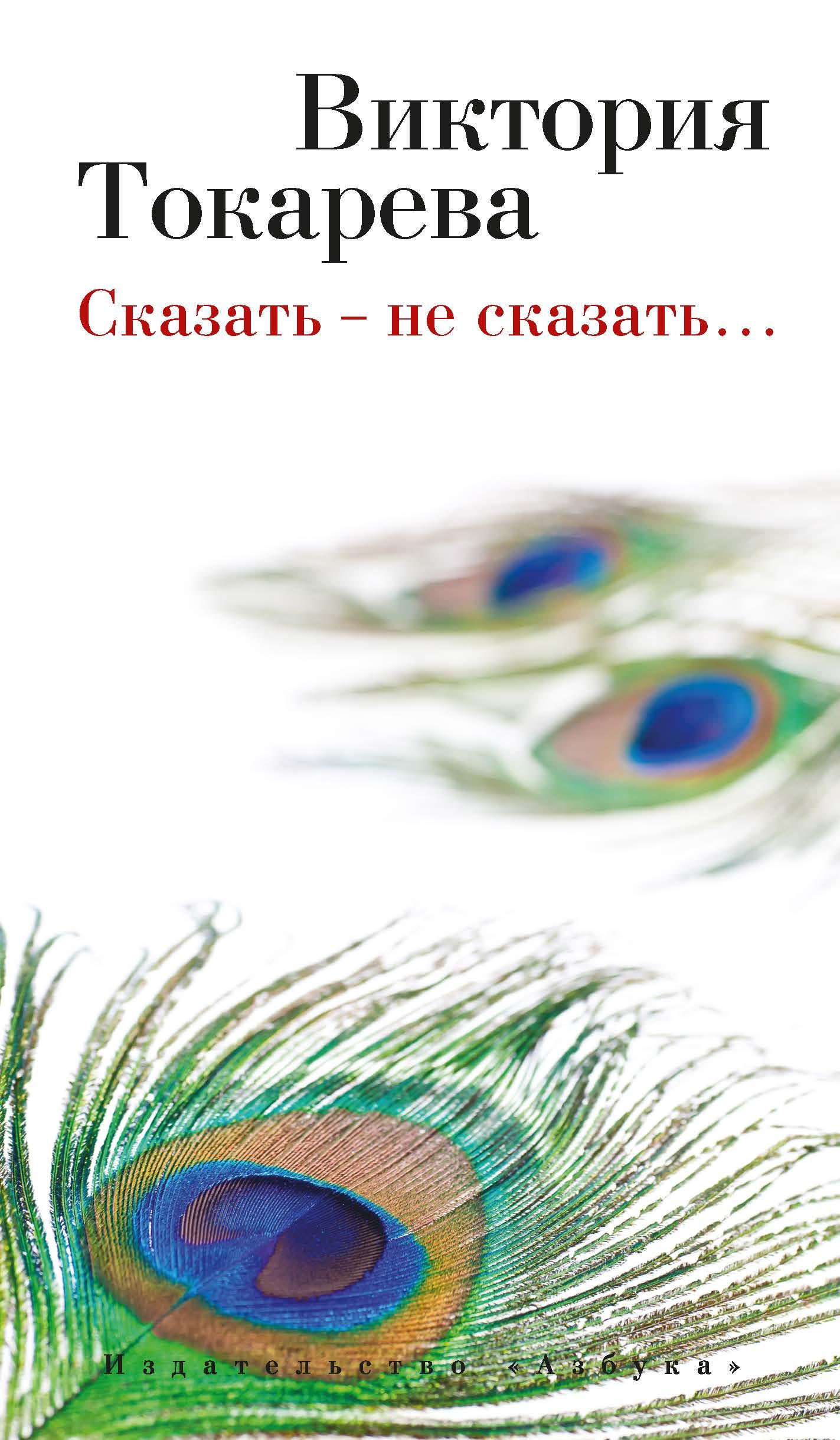 Виктория Токарева Сказать – не сказать… (сборник) токарева в сказать не сказать рассказы и повести