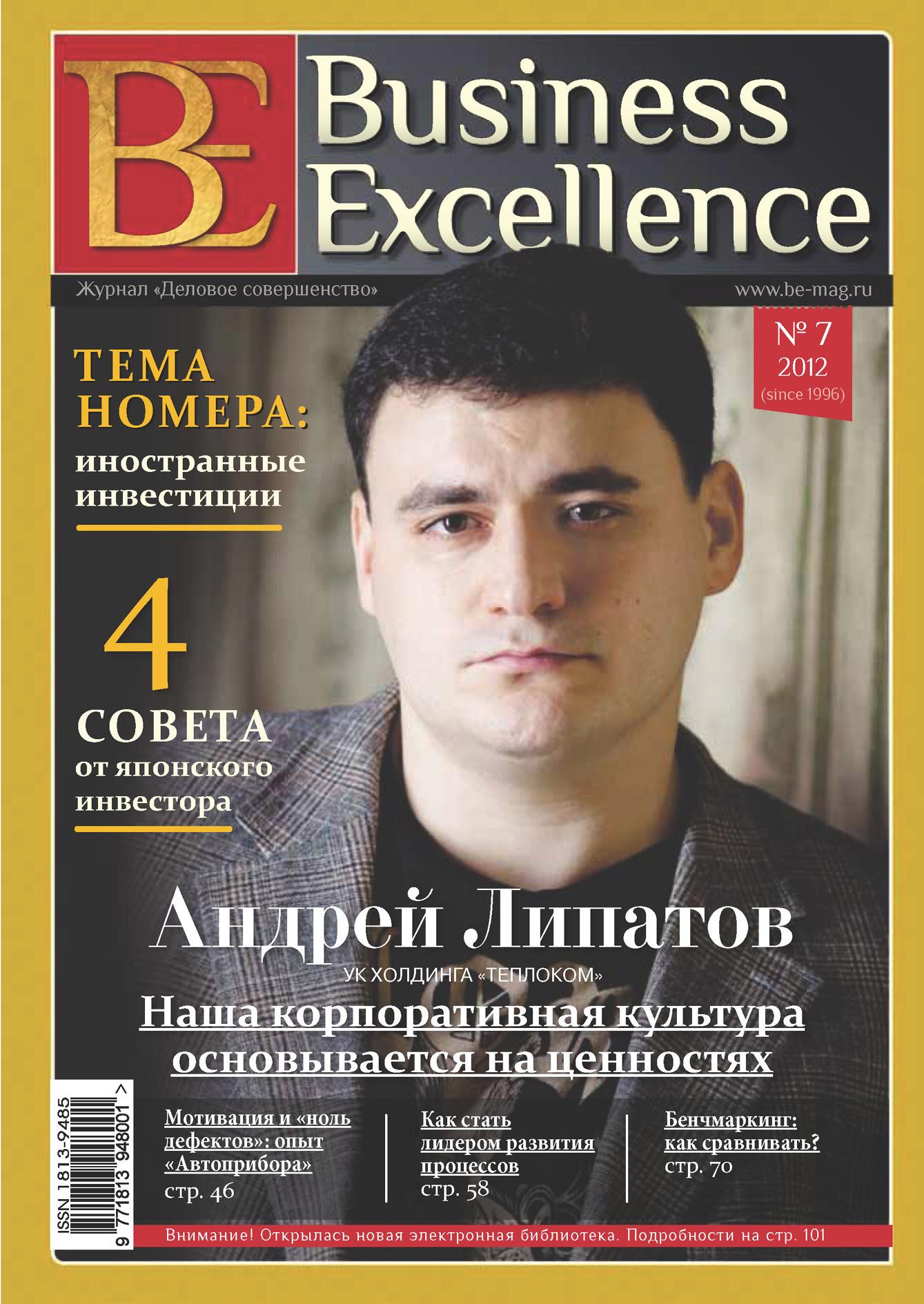 Business Excellence (Деловое совершенство) № 7 (169) 2012