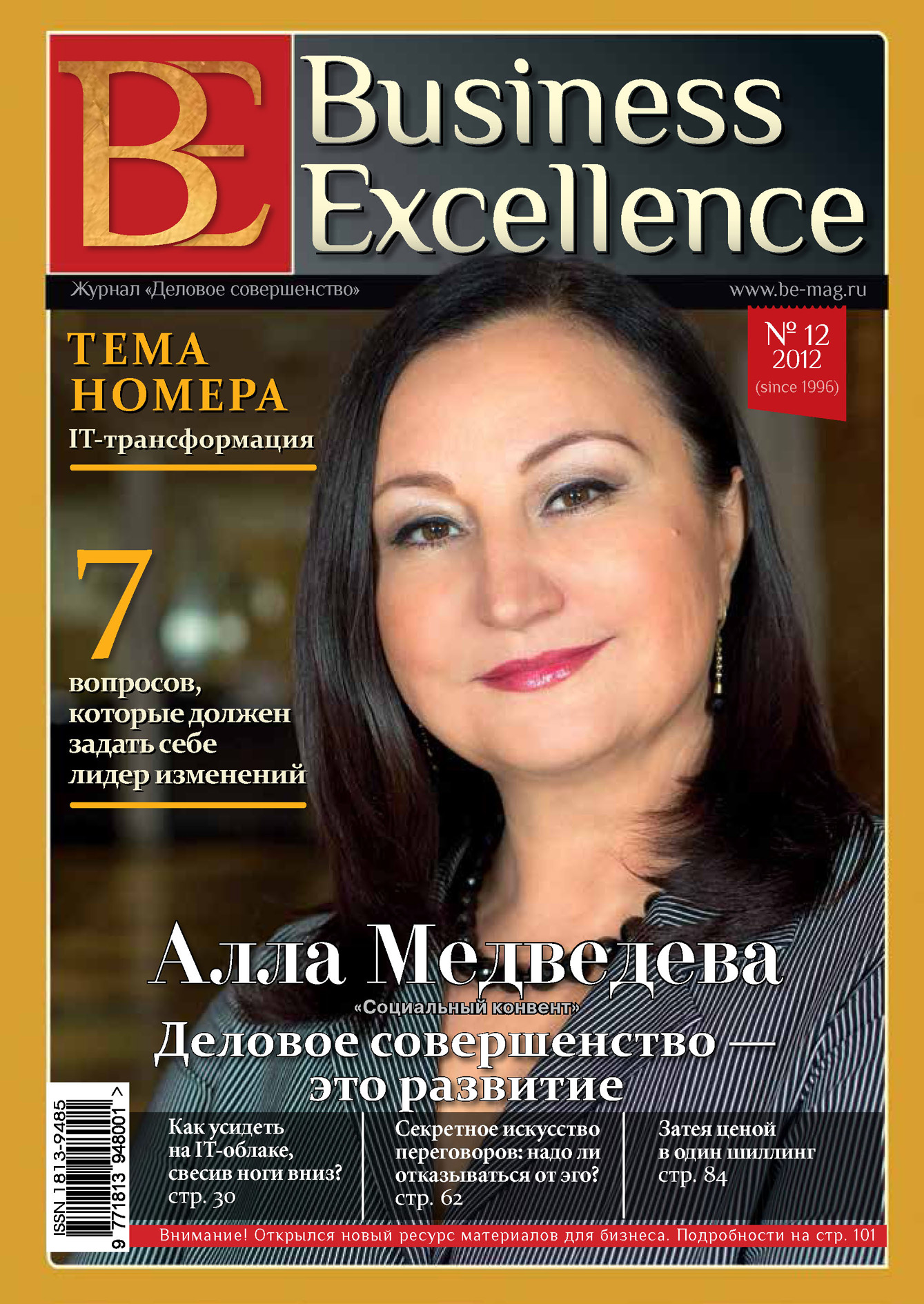 Фото - Отсутствует Business Excellence (Деловое совершенство) № 12 (174) 2012 отсутствует деловое совершенство 12 2008