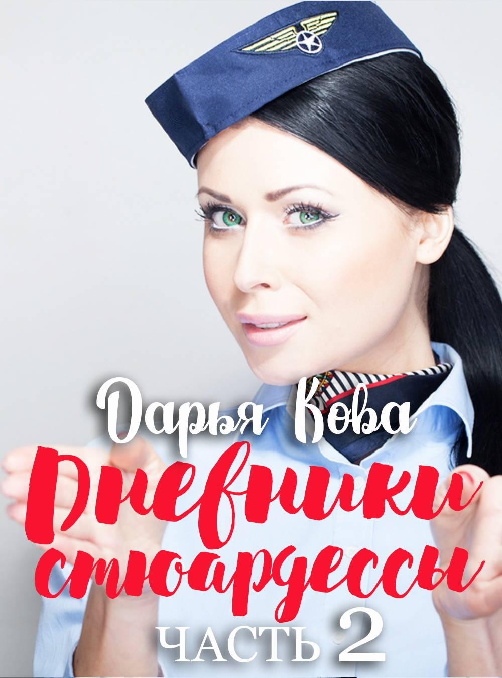 Дарья Кова Дневники стюардессы. Часть 2 авиабилеты аэрофлота