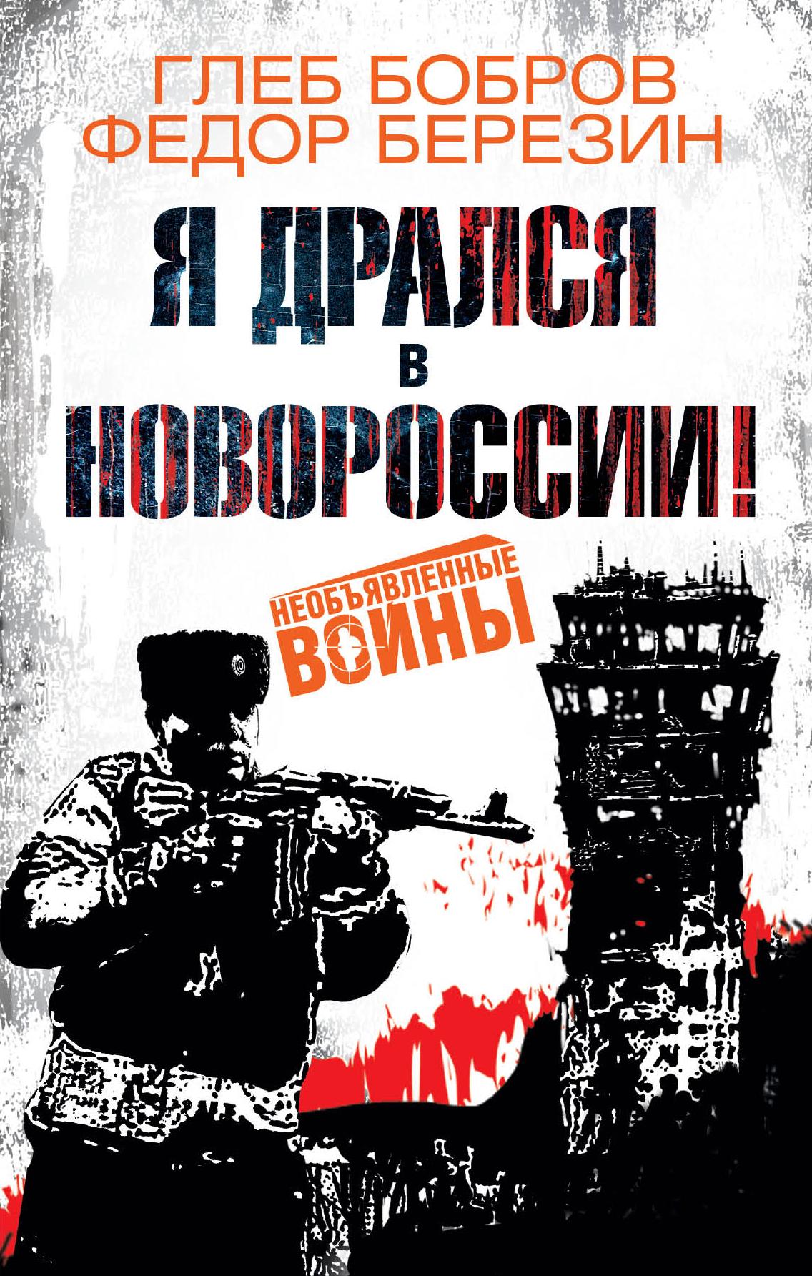 Федор Березин Я дрался в Новороссии!