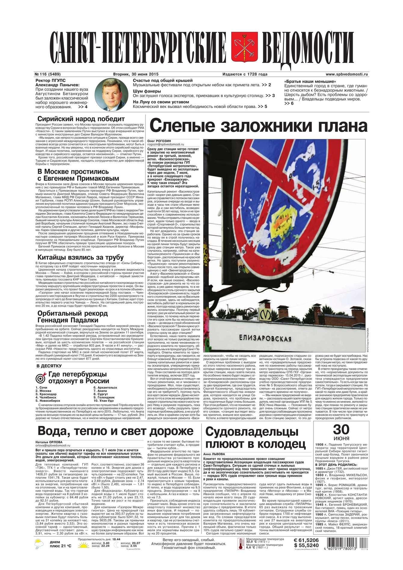 Редакция газеты Санкт-Петербургские ведомости 116-2015