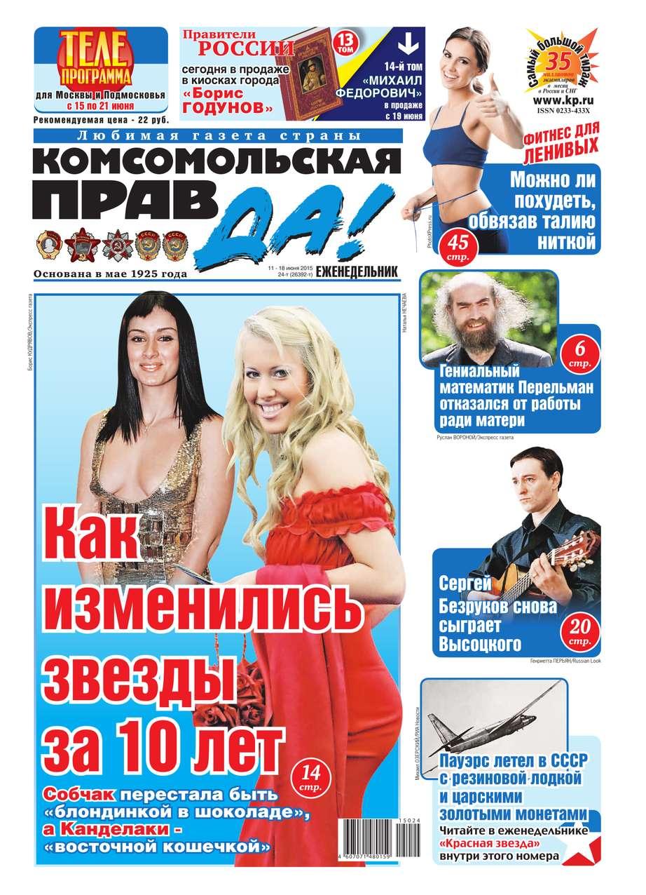 Комсомольская правда (Толстушка – Россия) 24т