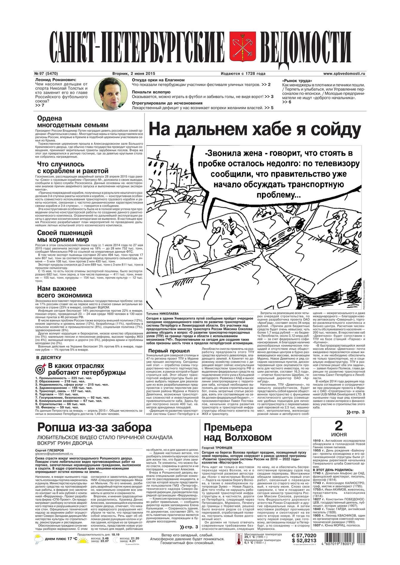 Санкт-Петербургские ведомости 97-2015
