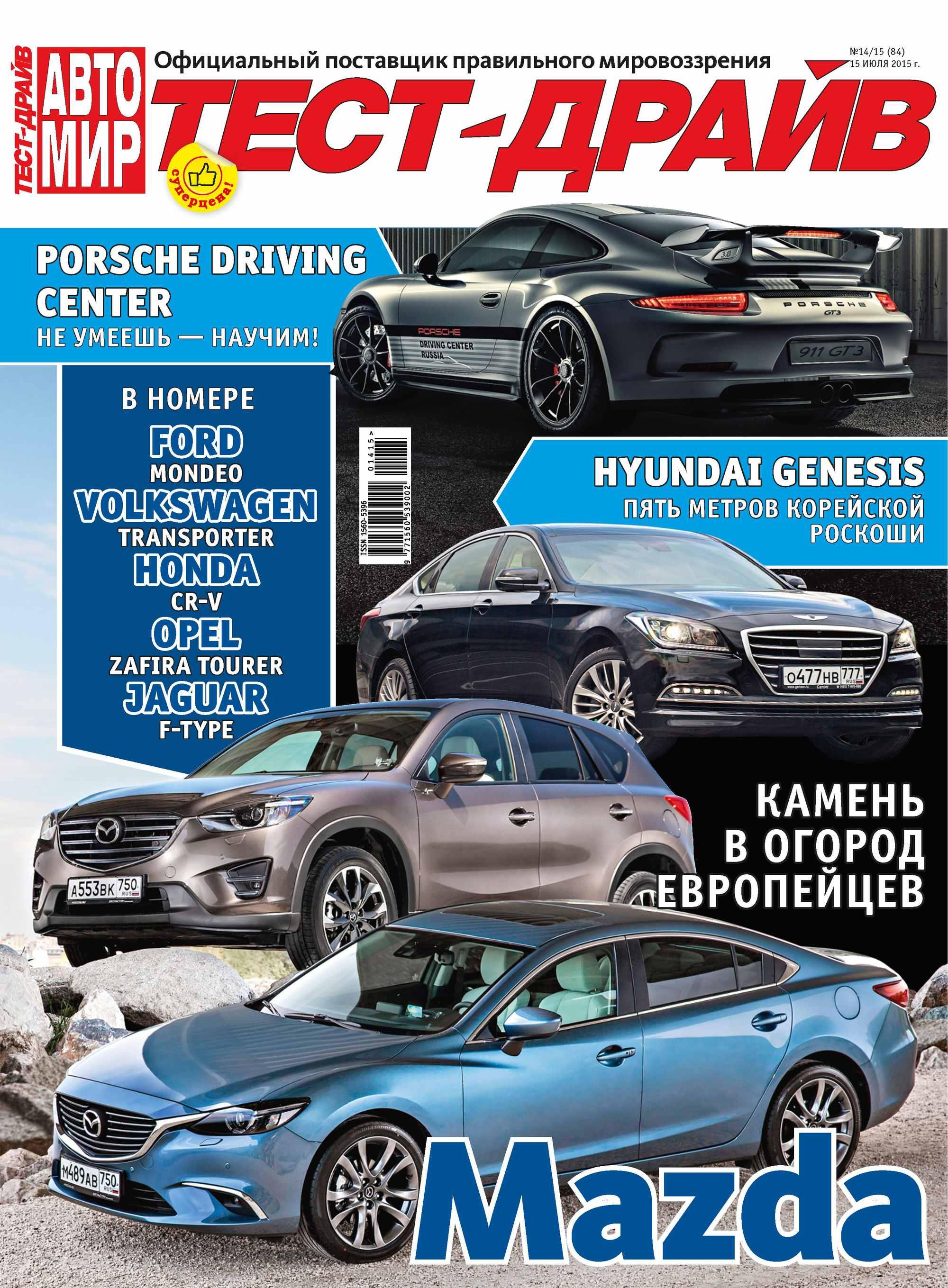 ИД «Бурда» Журнал «Тест-Драйв» №14-15/2015 цена в Москве и Питере