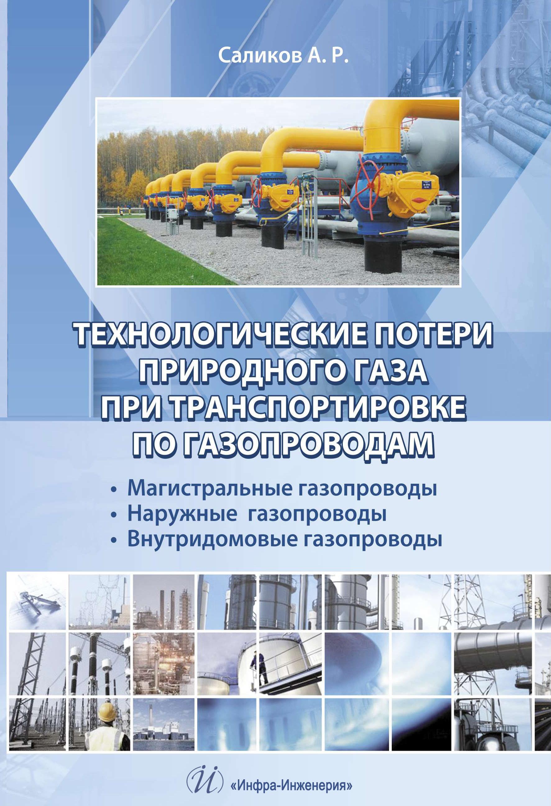 А. Р. Саликов Технологические потери природного газа при транспортировке по газопроводам