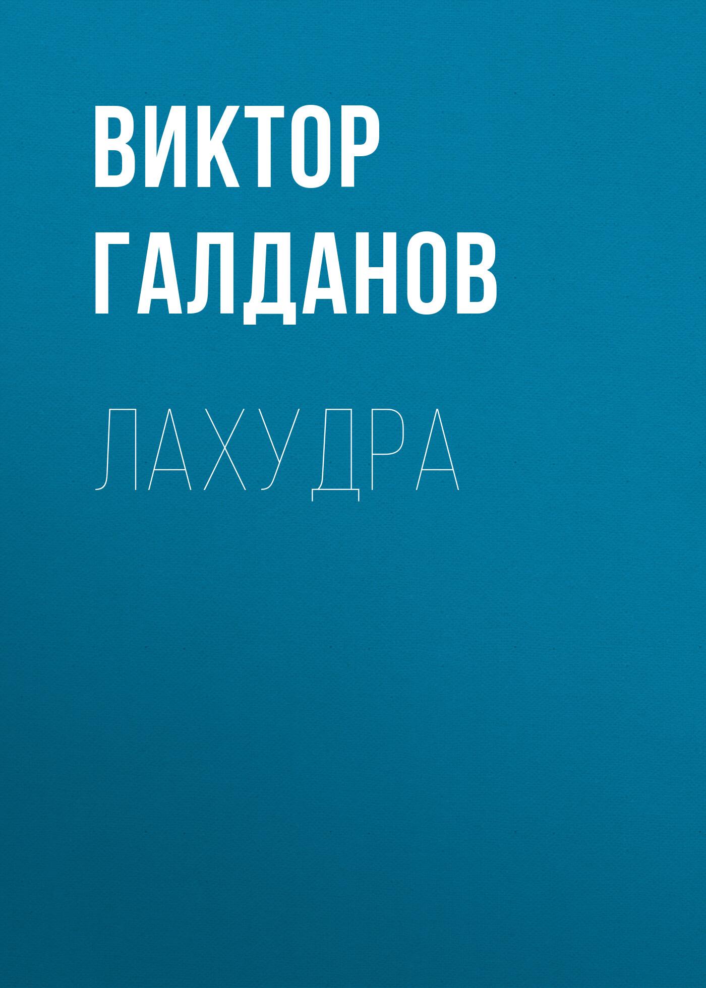 Виктор Галданов Лахудра виктор галданов банка для пауков