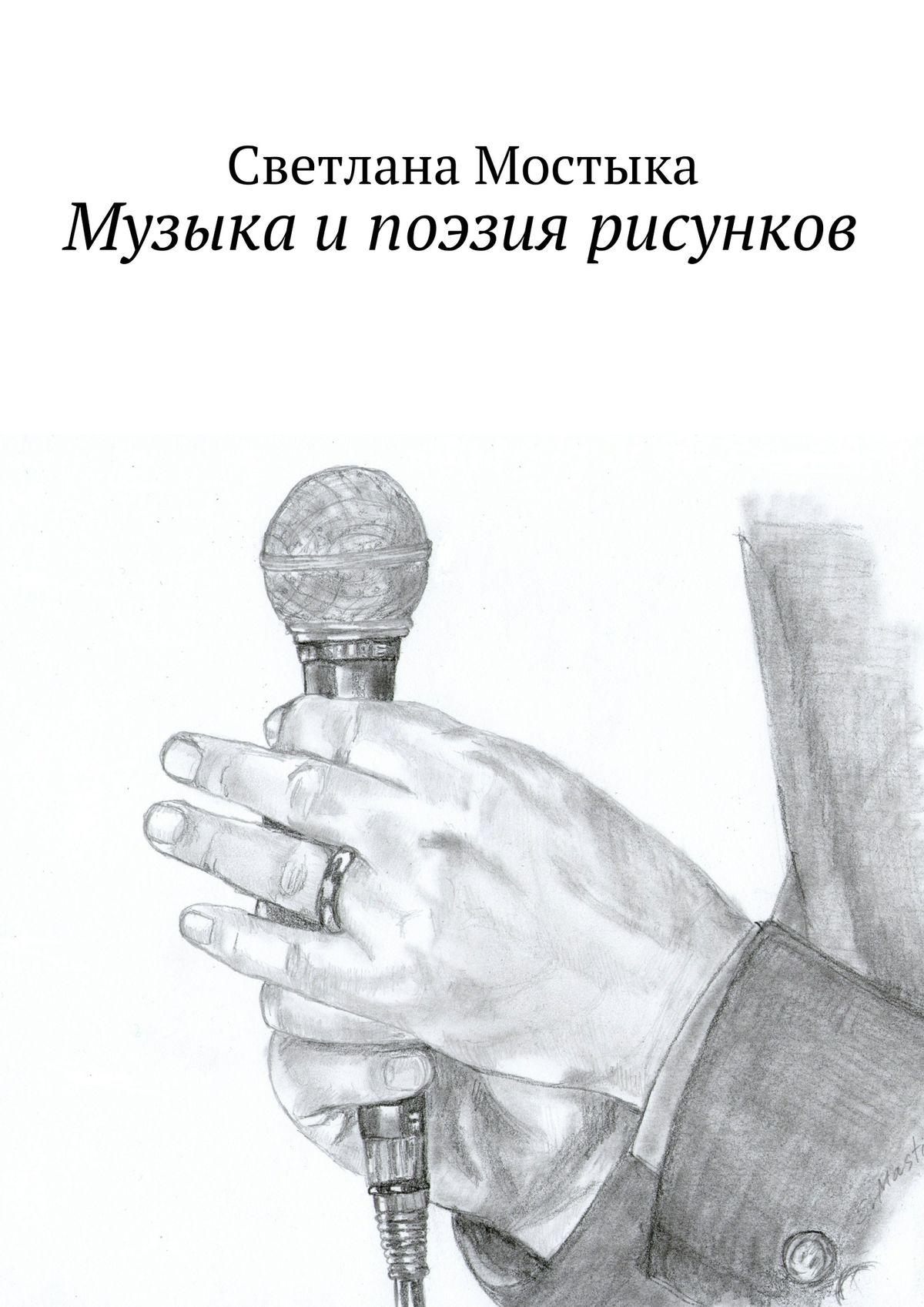 Светлана Мостыка Музыка и поэзия рисунков