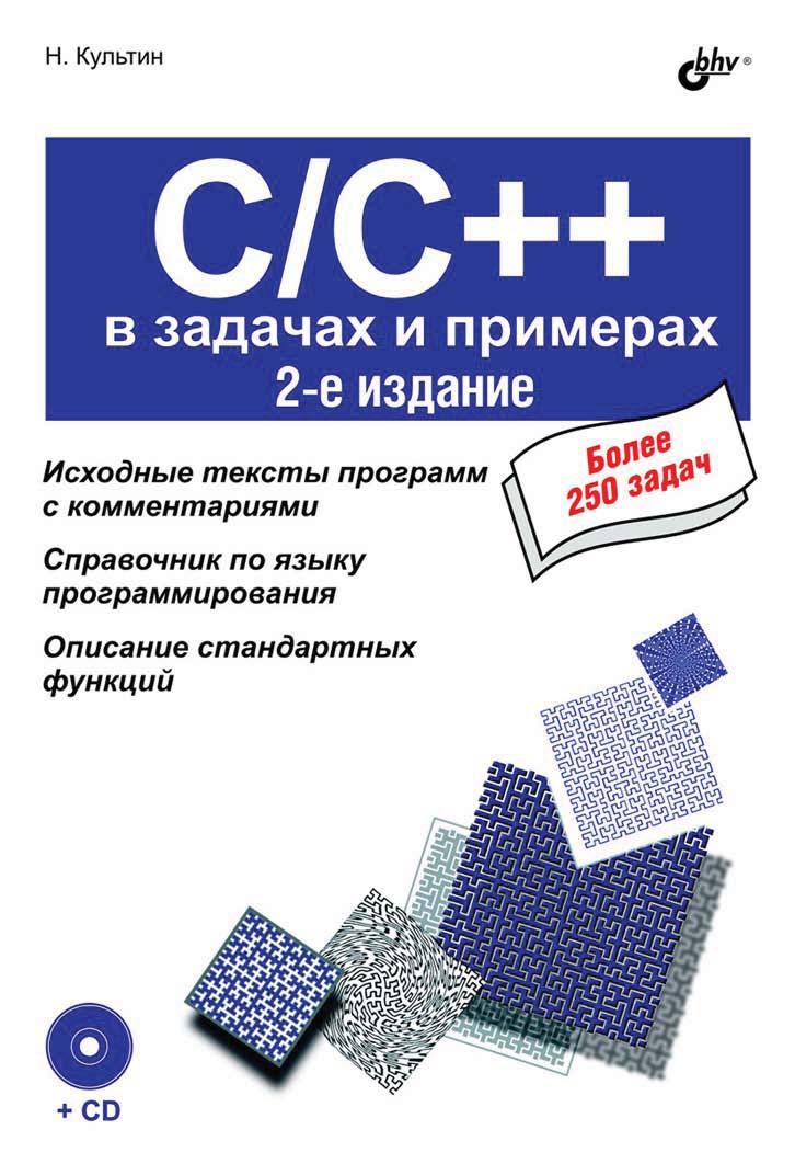 Никита Культин C/C++ в задачах и примерах (2-е издание)
