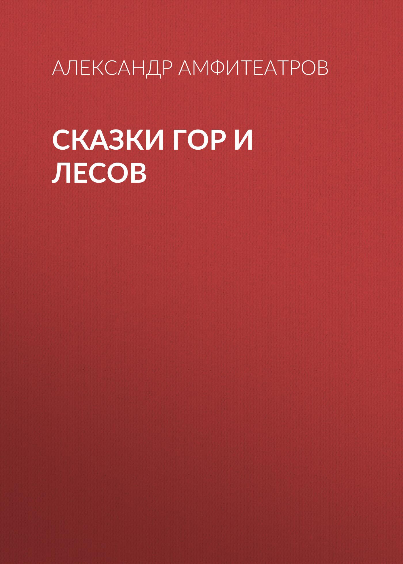 Александр Амфитеатров Сказки гор и лесов