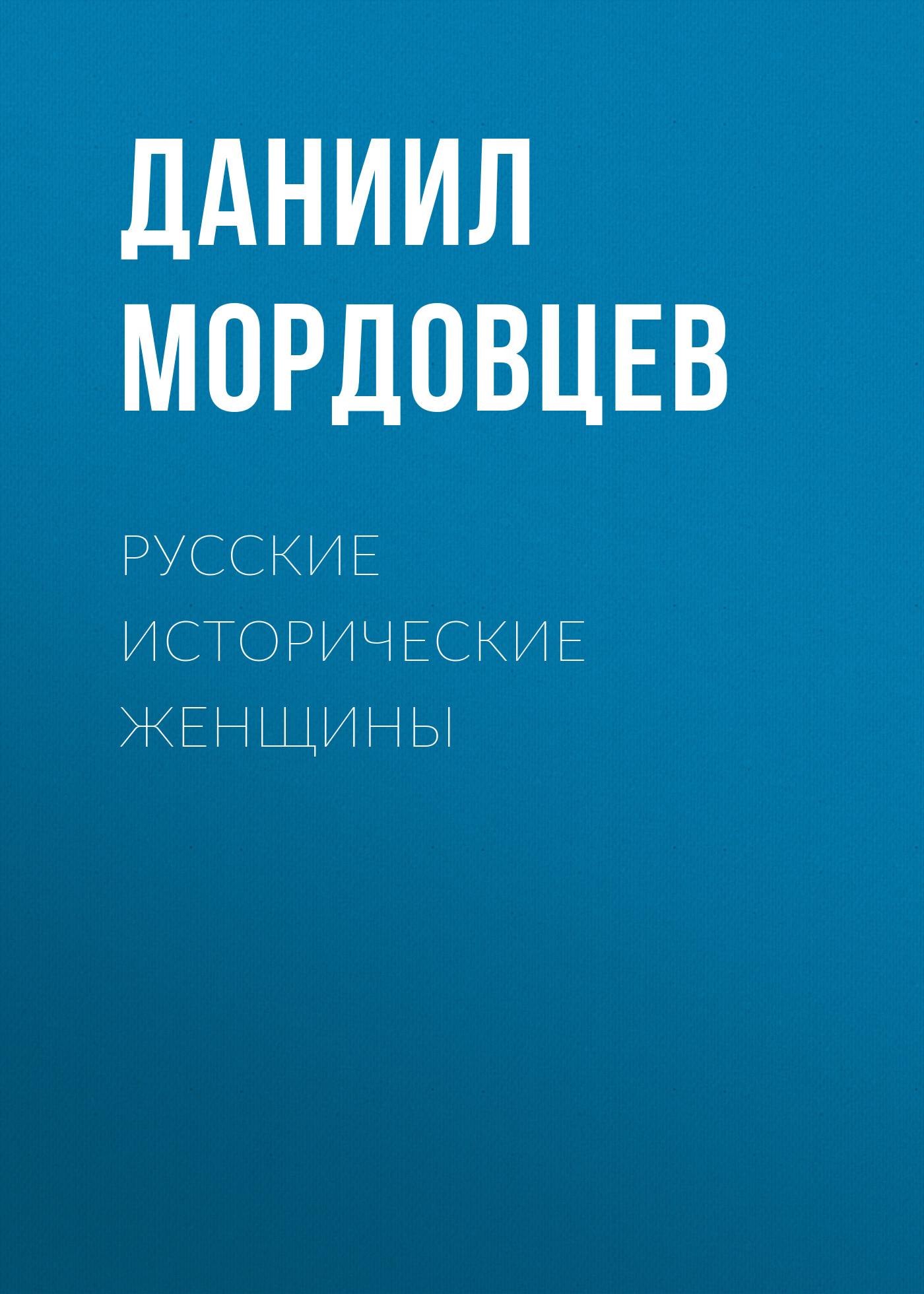 russkie istoricheskie zhenshchiny